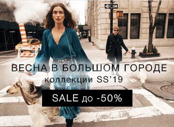 Купить коллекцию одежды и обуви весна-лето 2019 для мужчин и женщин в Украине