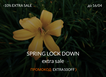 Spring Lock Down Sale 22.03-09.04.2021