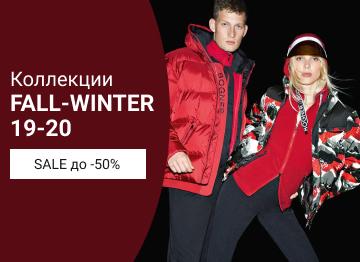 Новые коллекции Осень-Зима 2019-2020 уже со скидками до -50%