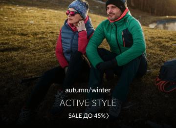 Active style AW для всей семьи