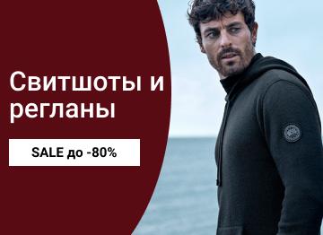 Сезонные предложения: брендовые свитшоты и регланы для мужчин с доставкой по Украине.