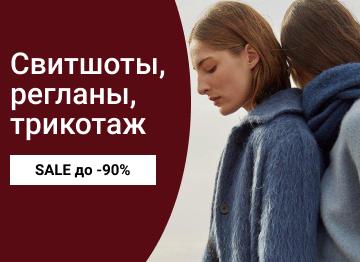 Распродажа брендовых свитшотов, регланов, свитеров для женщин с доставкой по Украине.