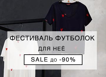 Распродажа футболок для женщин со скидкой до -90% с доставкой по Украине
