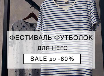 Распродажа футболок для мужчин со скидкой до -80% с доставкой по Украине