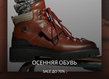 Осенняя обувь для мужчин и женщин