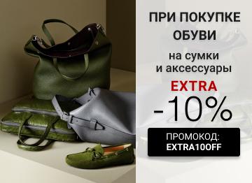 Extra -10% на все сумки и аксессуары при покупке обуви
