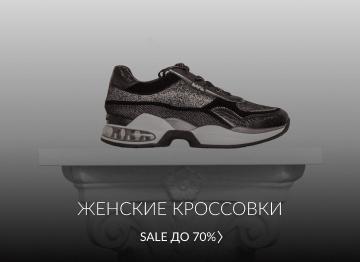 Спортивная обувь для Женщин