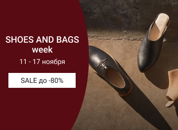 Shoes and Bags week 11-17 ноября
