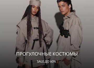 Прогулочные костюмы для мужчин и женщин