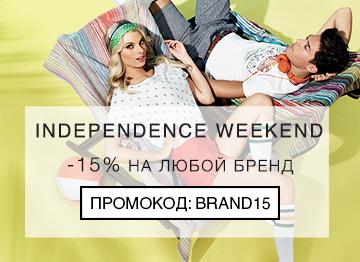 -15%off на любой любимый бренд