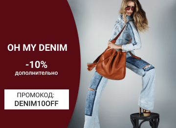 Oh my denim для нее