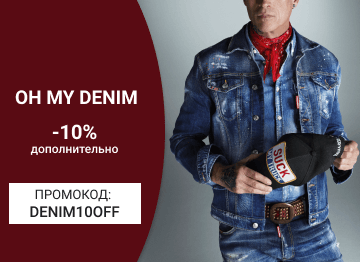 Oh my denim для него