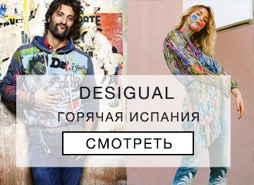 Коллекция одежды, обуви и аксессуаров DESIGUAL для мужчин и женщин с доставкой по Украине.