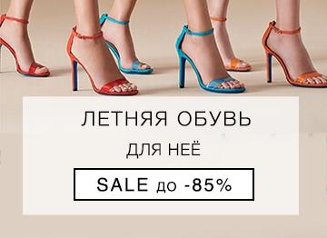 Распродажа босоножек для неё, SALE до -84% в Украине.