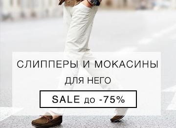 Распродажа: слиперы и мокасины для мужчин с доставкой по Украине