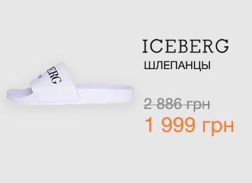 Iceberg Шлепанцы