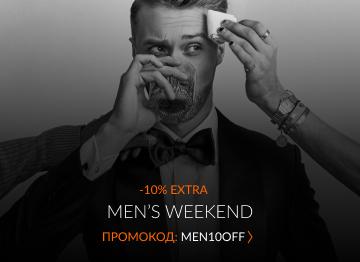 Mens Weekend. Дополнительно -10 на весь мужской ассортимент