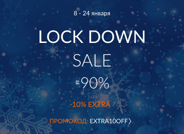 LOCKDOWN SALE до 24.01 САЛЕ до -90 с 08-24.01.21