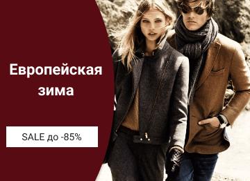 Евро-зима, одежда для Мужчин и Женщин