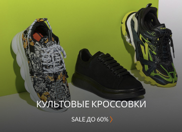Культовые кроссовки