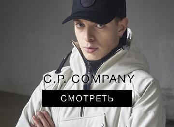 C.P. Company - мужская коллекция одежды, обуви и аксессуаров в Украине