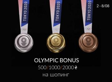 Выиграй свою олимпийскую скидку 02-08 августа