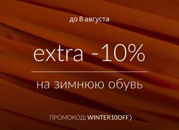 Зимняя обувь Экстра -10%