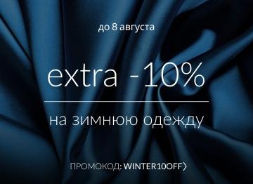 Зимняя одежда с Экстра 10