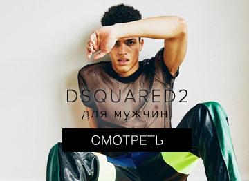 Купить брендовую одежду, обувь и аксессуары Dsquared2 для мужчин в Украине.