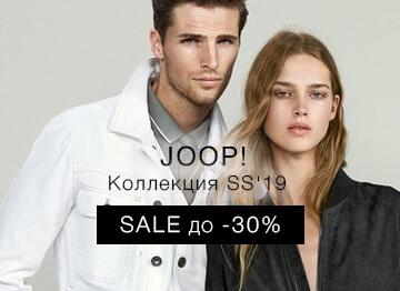 Joop! SS19 коллекция для мужчин и женщин со скидкой до -30%