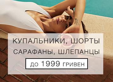 Купальники, шорты, сарафаны, шлепанцы для женщин до 1999 гривен