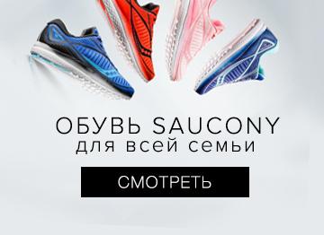 Продажа обуви Saucony для всей семьи в Украине.