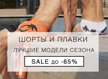 Распродажа пляжной одежды для мужчин с доставкой по Украине