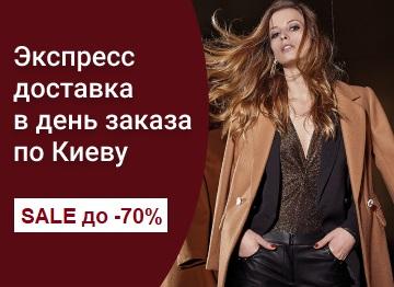 Продажа обуви, одежды, аксессуаров для Женщин и Мужчин с быстрой доставкой по Киеву день в день от ONE CLUB