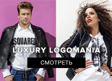 Заказать трендовую одежду и обувь с логоманией для мужчин и женщин в Украине.