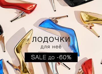 Распродажа лодочек с доставкой по Украине