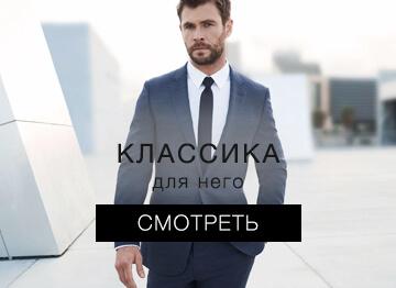 Распродажа классической одежды и аксессуаров для мужчин с доставкой по Украине
