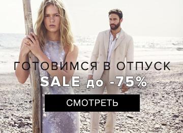 Купить одежду и обувь в отпуск для мужчин и женщин в Украине.