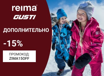 Reima зимняя одежда и обувь для детей