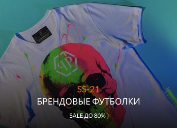 Брендовые футболки для Неё и Него