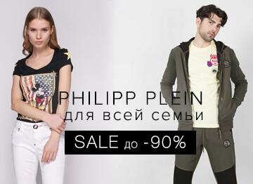 Philipp Plein - распродажа для всей семьи в Украине