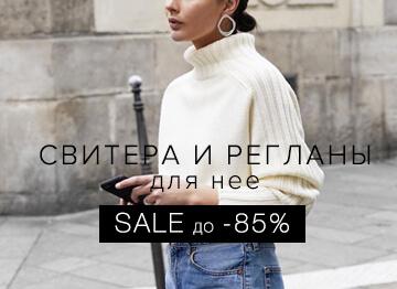 Продажа женских свитеров, пуловеров и регланов в Украине.