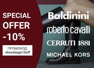 Экстра скидка 10% на лучшие модели обуви и сумок мировых брендов с 12 по 17 ноября
