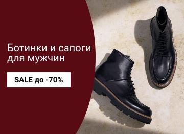 Ботинки и сапоги для мужчин