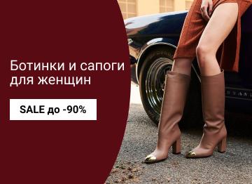 Ботинки и сапоги для женщин