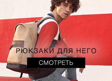 Распродажа мужских брендовых рюкзаков в Украине