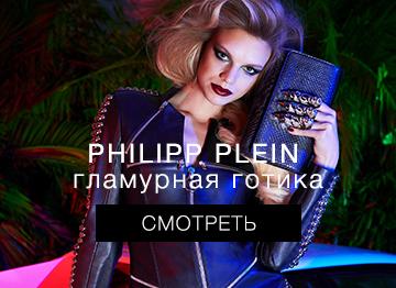 """Гламурная готика"" от легендарного Philipp Plein для неё"