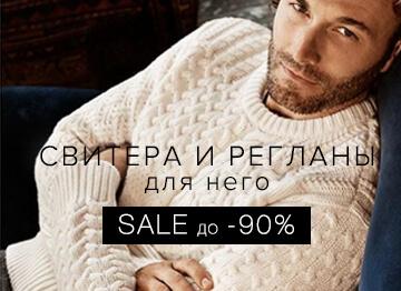 Продажа мужских свитеров, пуловеров и регланов в Украине.