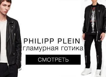 """""""Гламурная готика"""" от легендарного Philipp Plein для него"""