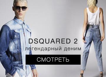 Продажа денима Dsquared2 для мужчин и женщин в Украине.